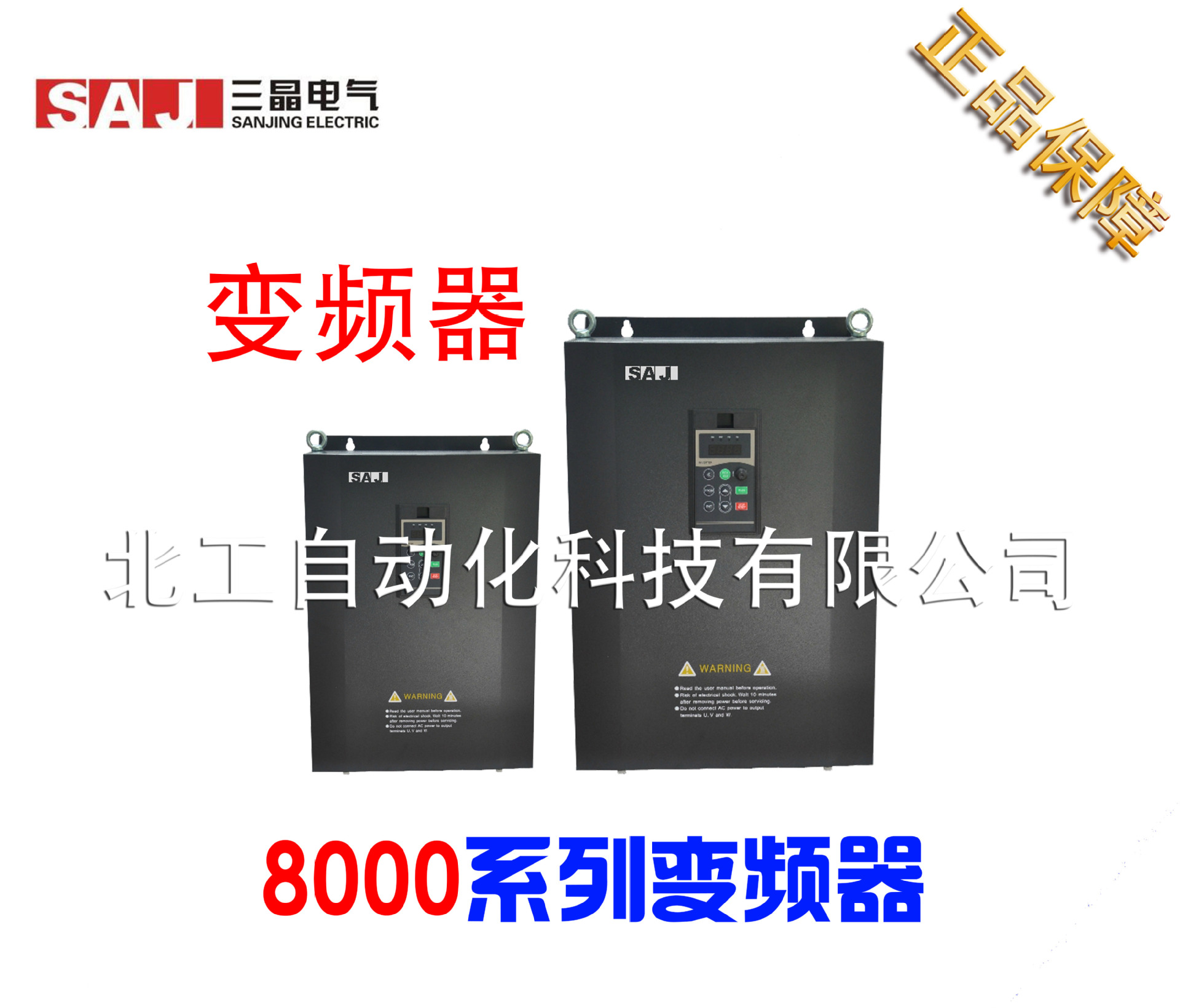 原装正品/saj/三晶变频器 8000h-4t011gb